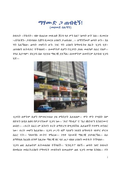 PIASSA.pdf_1